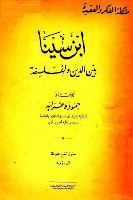 تحميل كتاب ابن سينا بين الدين والفلسفة pdf حموده غرابه