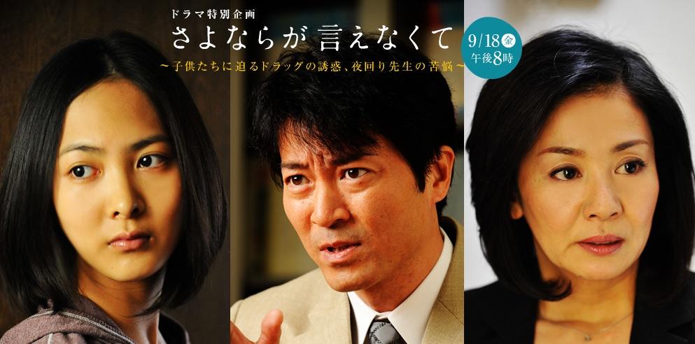 Sinopsis Film Sayonara ga Inakutae (2009)