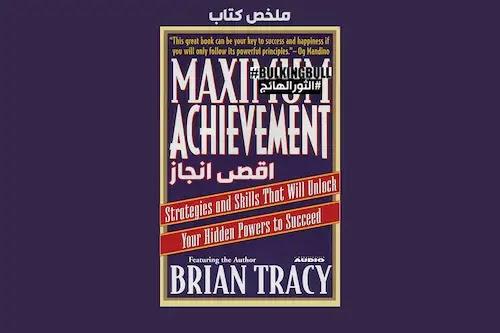 ملخص كتاب اقصى انجاز براين تريسي Brian Tracy: Maximum Achievement