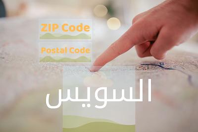 الرقم البريدى Postal code او ال ZIP Code لجميع مناطق محافظة السويس