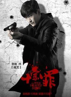 Thập Tông Tội  - The Ten Deadly Sins (2016)