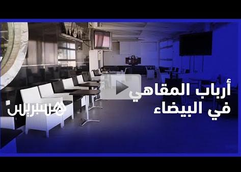 أخبار تارودانت العاجلة /  أرباب المقاهي: نحن في وضع لا نحسد عليه akhbar taroudant maroc