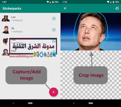 طريقة-تحويل-صورك-الشخصية-الي-ملصقات-واستخدامها-داخل-تطبيق-الواتساب