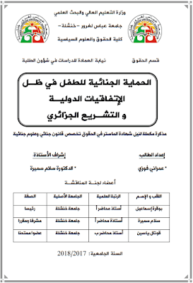 مذكرة ماستر: الحماية الجنائية للطفل في ظل الإتفاقيات الدولية والتشريع الجزائري PDF