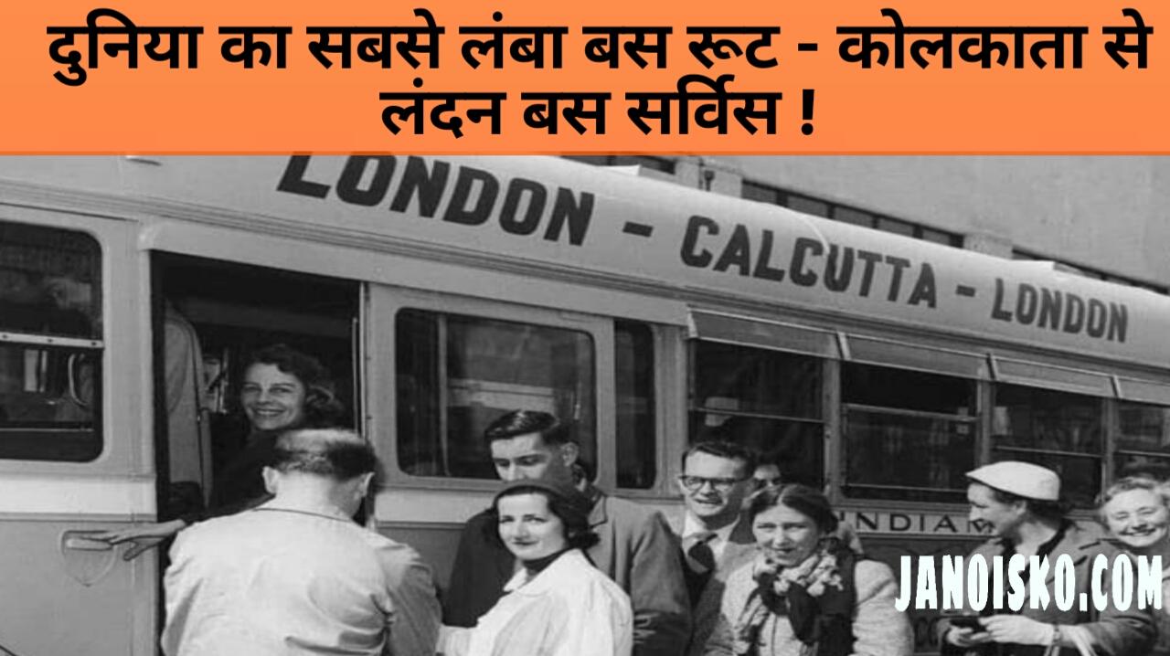 Kolkata to London bus service