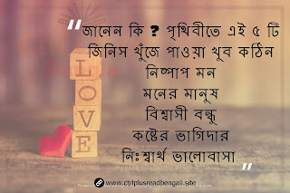 bangla sad shayari download