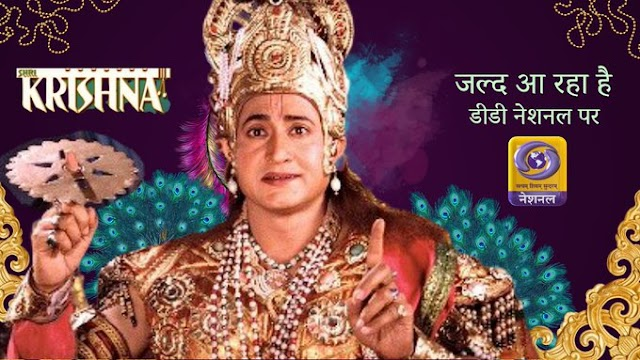 Sri Krishna TV serial will telecast on DD after Ramayan and Mahabharat,