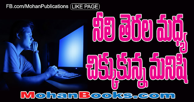 నీలి తెరల మధ్య  చిక్కుకున్న మనిషి | Blue Light Effect on Eye | Mohanpublications | Granthanidhi | Bhakthipustakalu Retina Eye effect eye syndromes Mobile PC Tablet Blue light life generations