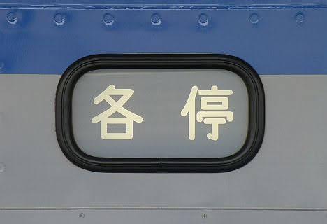 相模鉄道 各停 横浜行き3 新7000系