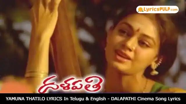 YAMUNA THATILO LYRICS In Telugu & English - DALAPATHI Cinema Song Lyrics