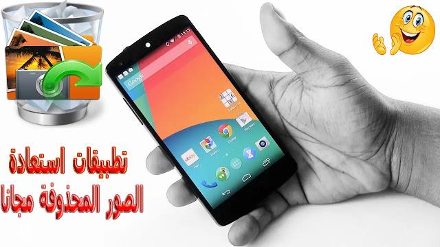 تطبيقات استرجاع الصور للهواتف