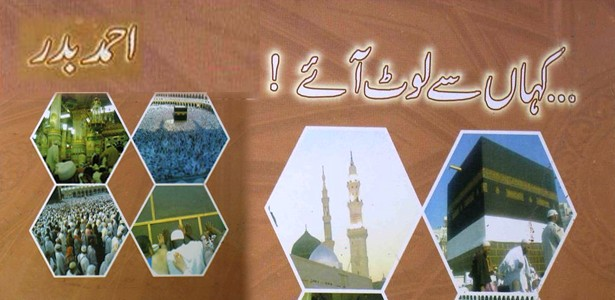 kahan-se-laut-aae_hajj-safarnama