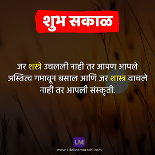 शुभ सकाळ,good morning in marathi,good morning in marathi,shubh sakal,good morning marathi,good morning marathi,good morning quotes in marathi,good morning message in marathi,good morning image in marathi,सुप्रभात संदेश,morning msg,सुप्रभात फोटो,good morning quotes marathi,morning wish,happy good morning images,शुभ सकाळ शुभेच्छा,marathi good morning,marathi good morning,good morning marathi sms,good morning marathi quotes