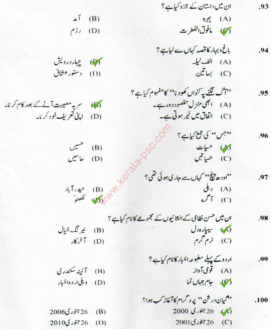 Part Time Junior Language Teacher Urdu 215/2015 Answer Key