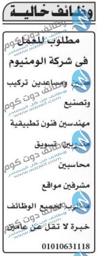 وظائف اهرام الجمعة-وظائف جريدة الاهرام اليوم-وظائف دوت كوم
