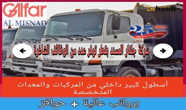 وظائف شاغرة شركة جلفار المسند بقطر تعلن عن وظائف شاغرة