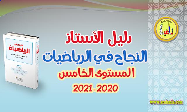 دليل الأستاذ النجاح في الرياضيات المستوى الخامس 2020-2021