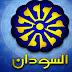 """موظف تلفزيون السودان المفصول"""" يكشف تفاصيل ماحدث حول بث الآذان قبل موعده"""