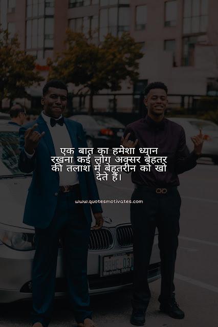 Dosti Shayari | Dosti Status | Friendship Quotes In Hindi