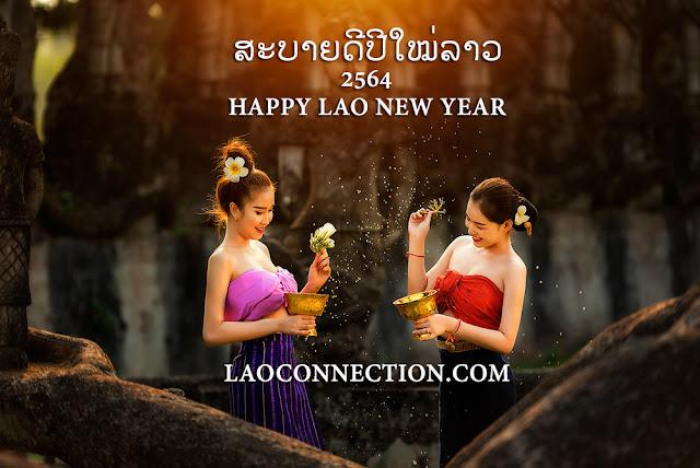Happy Lao New Year 2564