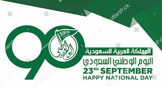 اليوم الوطني السعودي الــ 90 عام 2020 - 1442