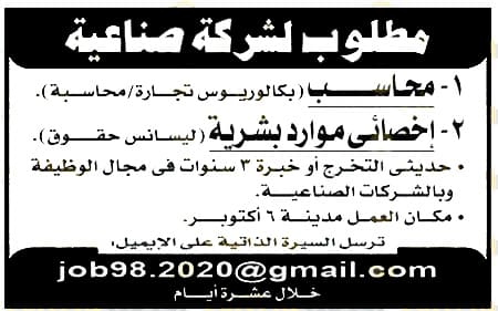 Al-ahram jobs 20-3-2020 Friday-jobs