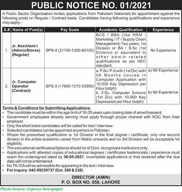 Public Sector Organization PAEC Jobs 2021 Junior Admin, Junior Computer Operators and Others May 2021