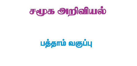 10th maths book pdf tamil medium