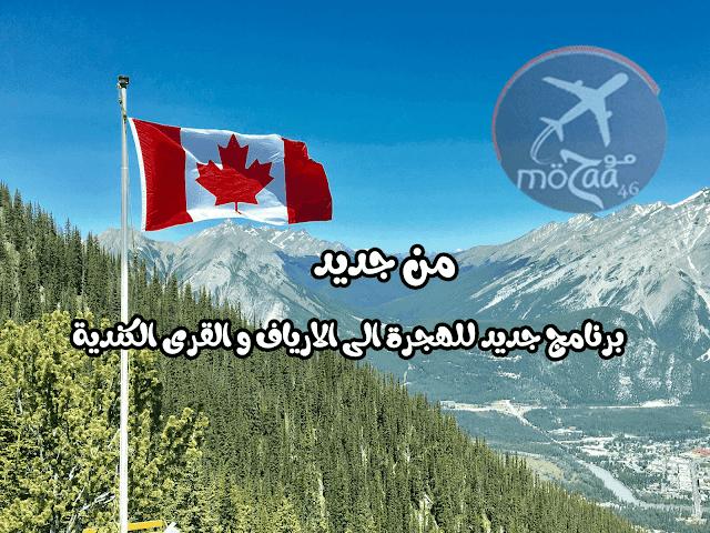 كندا تطلق برنامج جديد للهجرة الى القرى و الارياف الكندية 2020