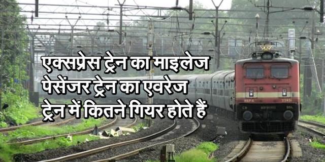 एक्सप्रेस ट्रेन में कितने गियर होते हैं, कितना माइलेज देती है | GK IN HINDI