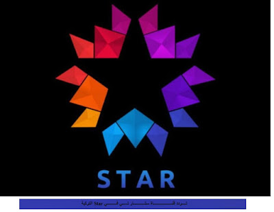 تردد قناة ستار تي في الجديد 2020- 2021 الناقلة لمسلسل في السراء والضراء
