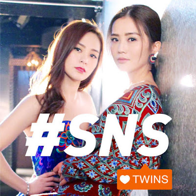 Twins – SNS Lyrics