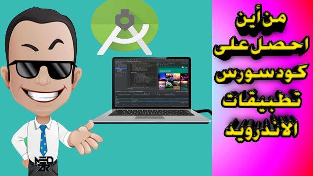 افضل المواقع للحصول على اكواد سورس تطبيقات الاندرويد مجاناSource Code