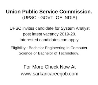 upsc recruitment system analyst post government job vacancies.