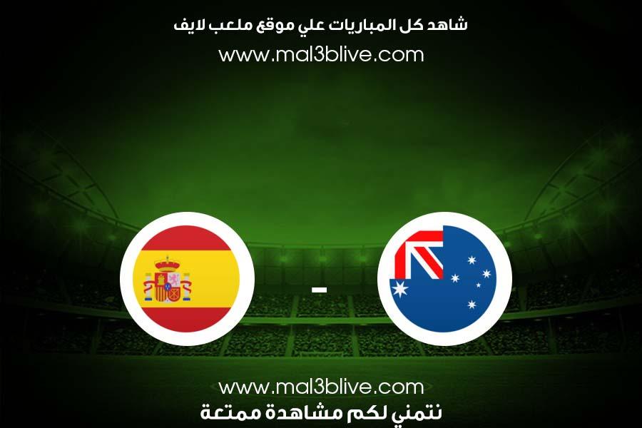 مشاهدة مباراة اسبانيا وأستراليا بث مباشر اليوم الموافق 2021/07/25 في الألعاب الأولمبية 2020