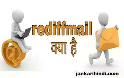 rediffmail क्या है