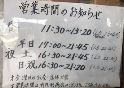 活魚料理 魚榮(さかえ) 営業時間