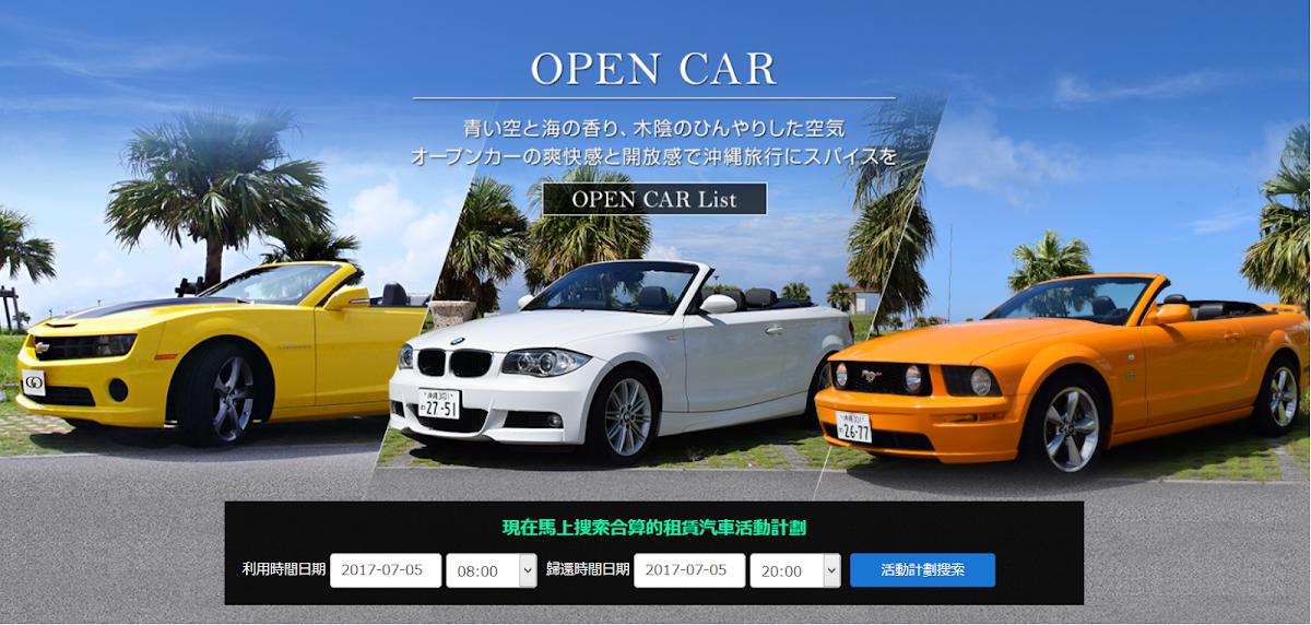 Grace-Okinawa-rental-car-沖繩-沖繩租車-沖繩自駕-沖繩租車自駕推薦-沖繩租車比價