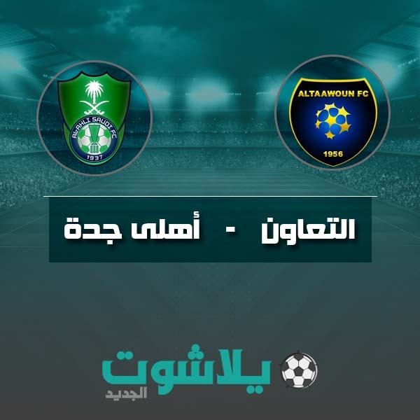 مشاهدة مباراة التعاون واهلي جدة بث مباشر اليوم 11-03-2020 في الدوري السعودي