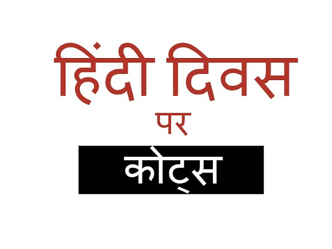 Best Quotes on Hindi Diwas