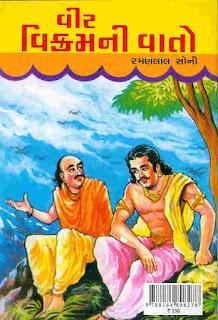 vikramaditya comic