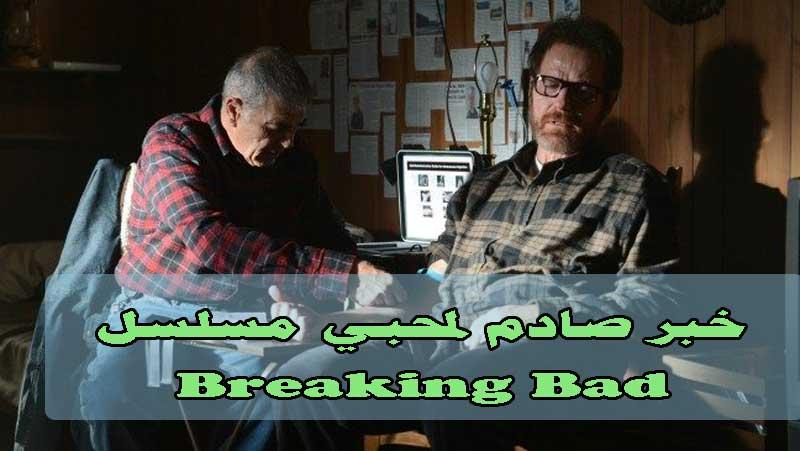 وفاة الممثل الأمريكي روبرت فورستر أحد أبطال Breaking Bad