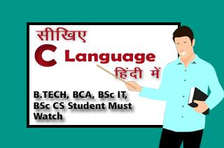 C Language Programming Tutorial In Hindi, C Language Video Tutorial Free, c program kaise banaye
