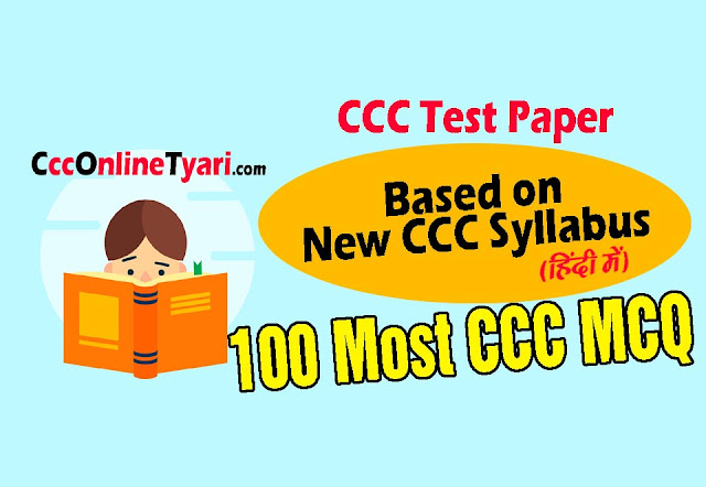 ccc online test 100 question, ccc online test 100 question in hindi, ccc 100 question, ccc online test in hindi 100 question, ccc ccconlinetyari online test 100 question, ccc online 100 question, ccc exam 100 question, ccc online test 100 question 2020, ccc online test paper ccconlinetyari 100 question answer,
