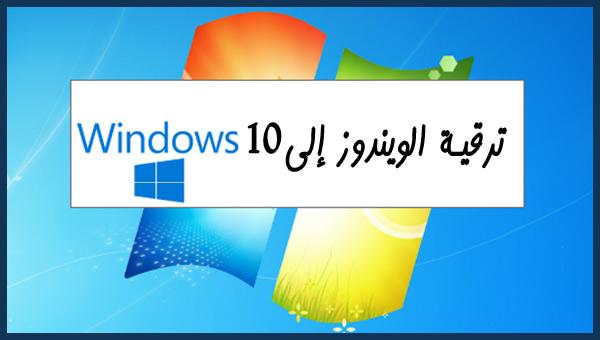 كيفية ترقية نظام التشغيل من ويندوز 7 إلى ويندوز 10 بدون حذف الملفات