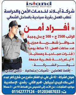 وظائف خالية افراد أمن ومهندسين ومحاسبين فى الاسكندرية والساحل الشمالى 2021