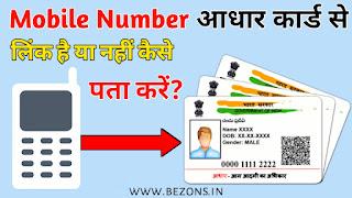 Mobile number aadhar se link hai ya nahi kaise check kare| mobile se  apne aadhar me mobile number link Kaise kare