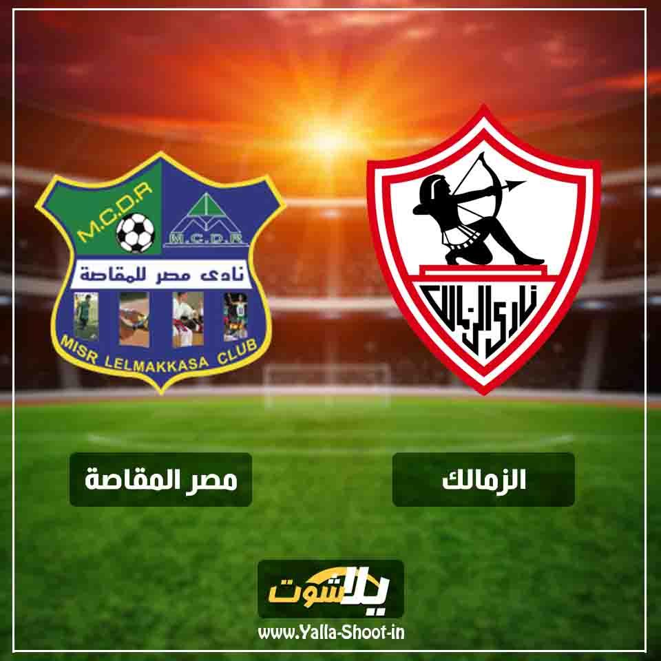 كورة ستار بث مباشر مشاهدة مباراة الزمالك ومصر المقاصة اليوم