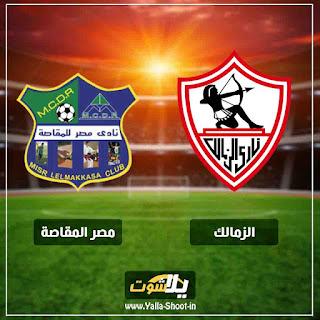 كورة ستار بث مباشر مشاهدة مباراة الزمالك ومصر المقاصة اليوم 29-1-2019 في الدوري المصري