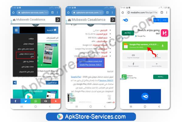 تنزيل تحديث سوق بلاي Google Play Store 22.6.13-all APK على أجهزة Android؟